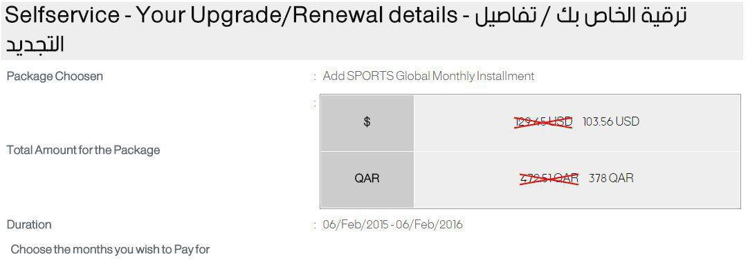 طريقة تجديد اشتراك بي ان سبورت اونلاين وخصم 20% تردد قناة Bein Sport بي ان سبورت HD