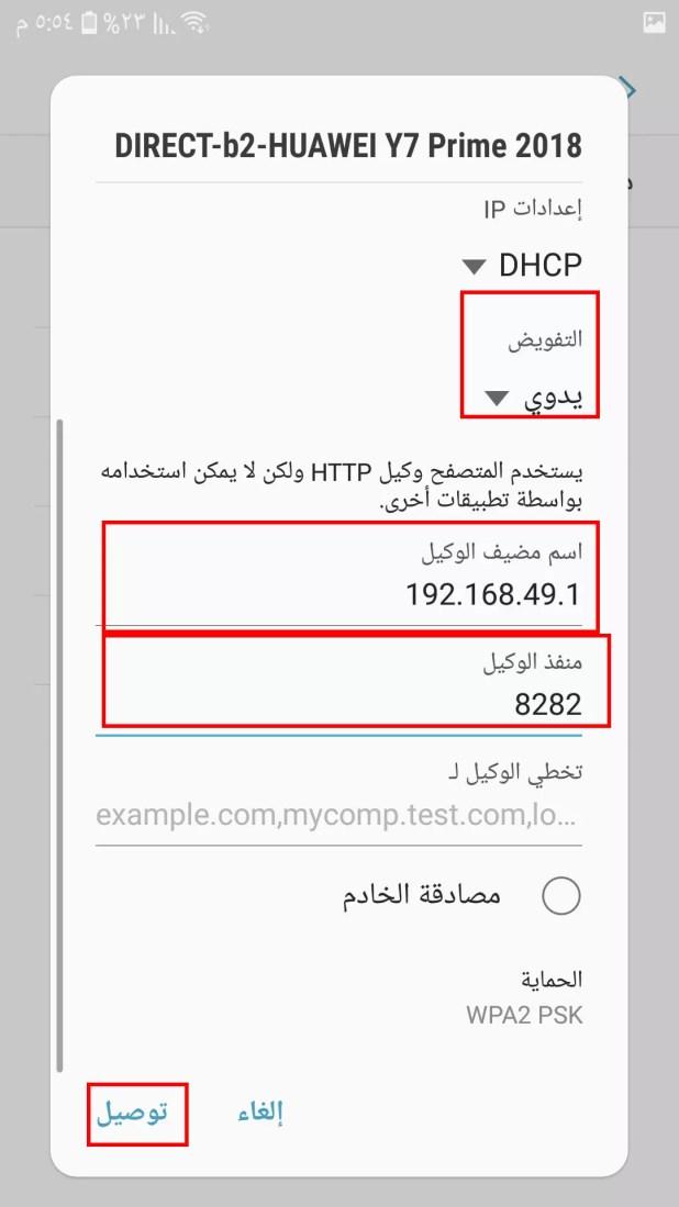 اعدادات الهاتف لتطبيق Netshare
