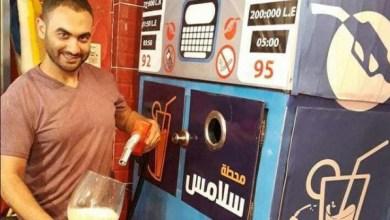 "Photo of فكرة غريبة.. ""محطة وقود"" تنتج عصائر طازجة في مصر"