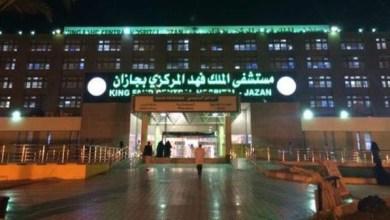 Photo of صحة جازان تتوعد معتدين على مستشفى بعد وفاة طفل