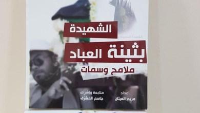 Photo of بثينة العباد.. أول سعودية قتلها داعش وأحياها كتاب