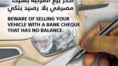 Photo of وقوع عصابة تشتري سيارات مقابل شيكات بدون أرصدة بقبضة العدالة