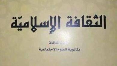 """Photo of كتاب مدرسي يثير جدلاً في ليبيا..""""انتحار وأفكار داعشية"""""""