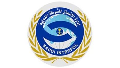 "Photo of ""الإنتربول السعودي"" يسترد مطلوباً متهماً بالتزوير"