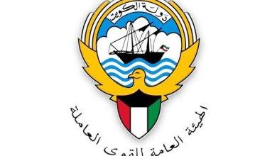 Photo of الكويت تمنع استقدام عمالة جامعية أقل من 30 عامًا