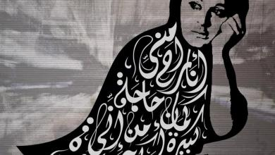Photo of خطاط مصري يرسم المطربين بكلمات أغانيهم