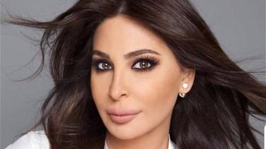 Photo of إليسا تغازل حبيبها قبل أيام من عيد الحب