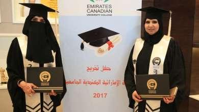 Photo of مواطنة وابنتها تتخرجان من الجامعة في يوم واحد