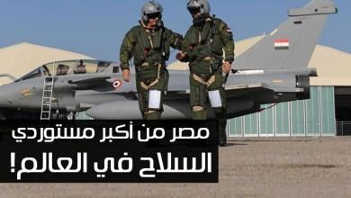 Photo of مصر من أكبر مستوردي السلاح في العالم