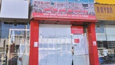 Photo of قطر…حملات الحج والعمرة تغلق مكاتبها بسبب…