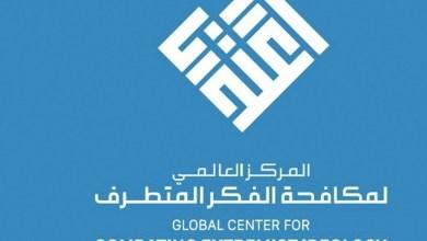 Photo of مركز اعتدال في الرياض.. مرجع عالمي لمكافحة الإرهاب