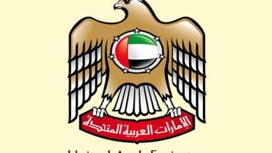 Photo of الإمارات تخصص 5 ملايين دولار للمتضررين على حدود غزة