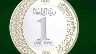 Photo of السعودية تبدأ اليوم تداول الريال المعدني بدلاً من الورقي