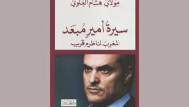 Photo of ابن عم الملك المغربي هشام العلوي ينتقد منع كتابه «مذكرات أمير مبعد»