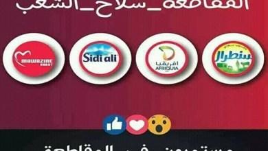 Photo of بسبب المقاطعة.. أكبر مهرجان بالمغرب يقدم عروضا مجانية