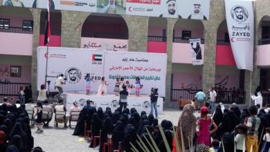 Photo of استجابة إماراتية سريعة للنداءات الإنسانية في حضرموت