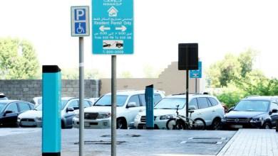 "Photo of تطبيق نظام ""مواقف"" في جزيرة أبوظبي 18 أغسطس المقبل"