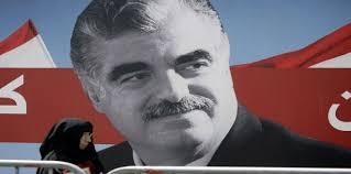 Photo of محكمة لاهاي تنظر في أدلة اغتيال الحريري اليوم