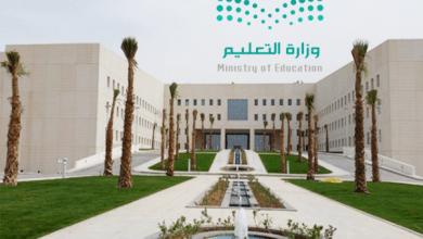 Photo of رسميًّا.. وزارة التعليم تعلن التفاصيل الكاملة لمئات الوظائف الشاغرة