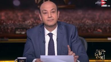 """Photo of هجوم على عمرو أديب في """"تويتر"""".. والسبب مدحه للجبير"""