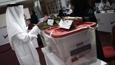 Photo of البحرين تعلن عن مواعيد الانتخاب والترشح للبرلمان