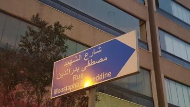 Photo of شارع باسم العقل المدبر لقتل الحريري بقلب بيروت