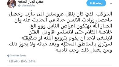 Photo of مفتي الحوثي يحرم زواج الفتيات من مواطنين بمناطق الشرعية