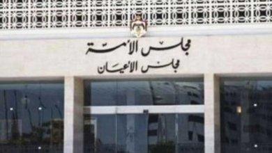 """Photo of مجلس الأعيان الأردني يقر مشروع """"ضريبة الدخل"""" المعدل"""
