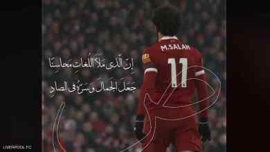 Photo of ليفربول يحتفي باللغة العربية على طريقته ويتغزل في صلاح