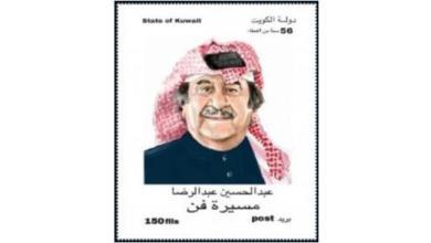 Photo of طابع بريد للفنان الراحل عبدالحسين عبدالرضا
