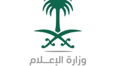 Photo of وزارة الإعلام تحتفل بإعلان الرياض عاصمة للإعلام العربي
