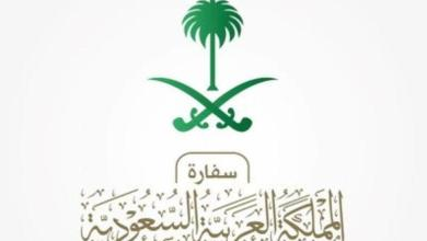 Photo of السفارة السعودية في باريس تحذر مواطنيها