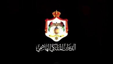 Photo of الإعلان عن تعديل وزاري يطال 4 حقائب في الحكومة الأردنية