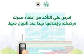 Photo of اترك المركبة مفتوحة وفي وضع التشغيل.. مخالفة مرورية