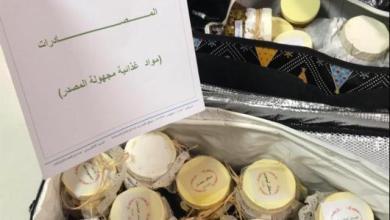 Photo of إغلاق نادي نسائي بالرياض ورصد 55 مخالفة ومصادرة مواد منتهية الصلاحية