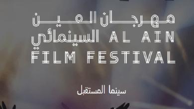 Photo of العين الإماراتية تطلق منصة سينمائية جديدة