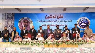 Photo of إمام المسجد الحرام يدشِّن قناة «القرآن الكريم» في باكستان