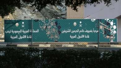 Photo of قمتان طارئتان خليجية وعربية في مكة اليوم