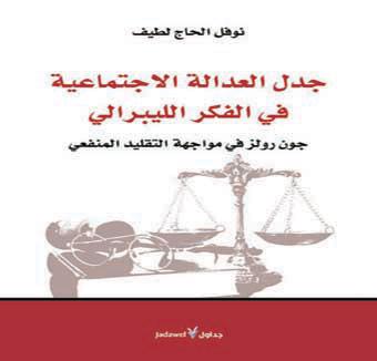 """""""جدل العدالة الاجتماعية في الفكر الليبرالي: جون راولز في مواجهة التقليد المنفعي"""""""