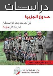 """كتاب """"صدوع الجزيرة: في تحديات وتحولات المسألة الكردية في سورية"""" للدكتور عقيل سعيد محفوض"""