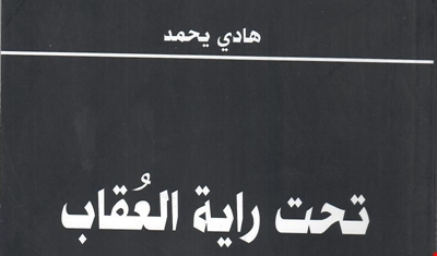 صعود السلفية الجهادية في تونس