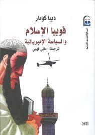 «فوبيا الإسلام والسياسة الإمبرياليّة»
