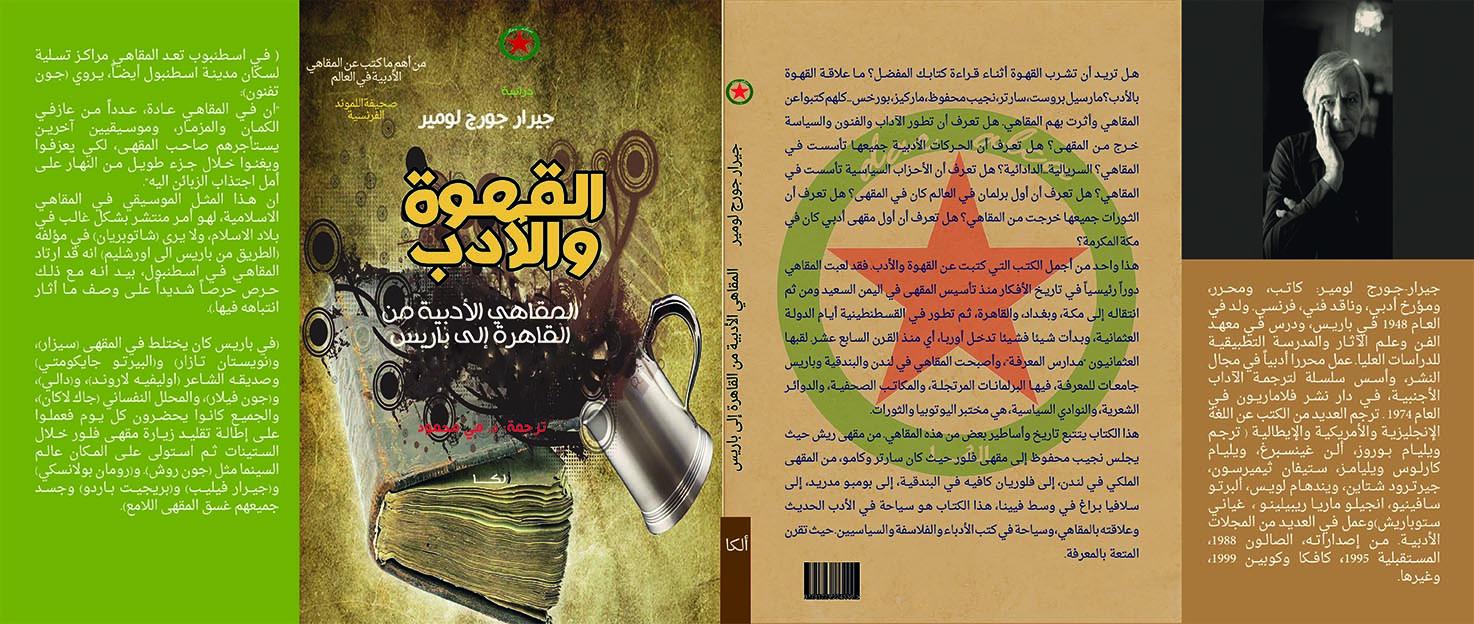 كتاب يتحدث عن العلاقة بين القهوة والأدب