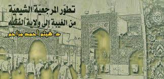 تطور المرجعية الشيعية