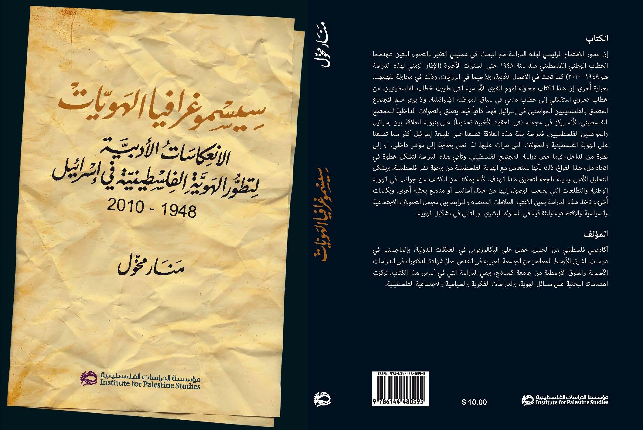 """سيسموغرافيا الهويات: الانعكاسات الأدبية لتطور الهوية الفلسطينية في """"إسرائيل"""""""