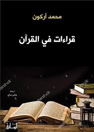 """صدور طبعة جديدة لكتاب """"قراءات في القرآن"""" لمحمد أركون"""