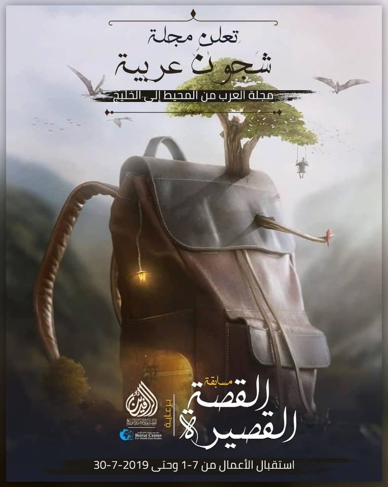 """نتائج مسابقة مجلة """"شجون عربية"""" في القصة القصيرة"""