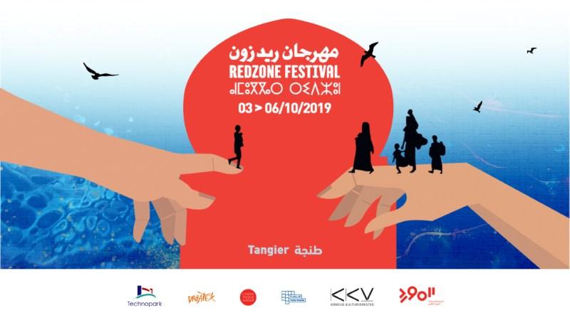 """المورد الثقافي يطلقمهرجان """"ريدزون 2019"""" في طنجة الخميس المقبل"""