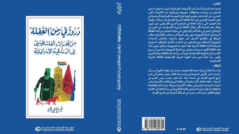 """""""دروز في زمن """"الغفلة"""".. كتاب جديد عن مؤسسة الدراسات الفلسطينية"""