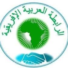 أهم توصيات الندوة الأولى للرابطة العربية الأفريقية